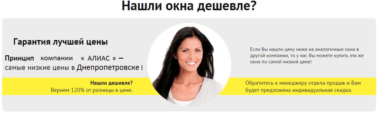 Нашли дешевле Днепропетровск 2015-02-03 17.18.25