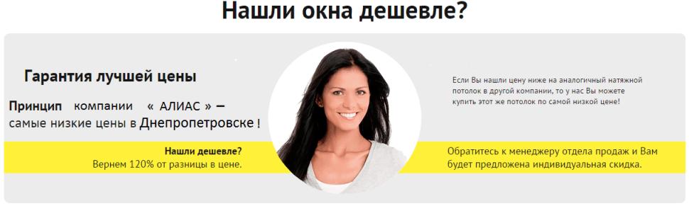 Нашли-дешевле-Днепропетровск- ПОТОЛКИ2015-02-03-17.18.25