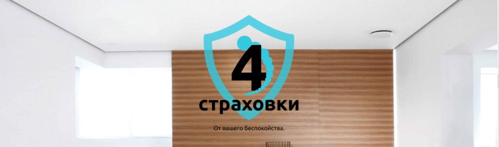 4-СТРАХОВКИ-ПОТОЛКИ