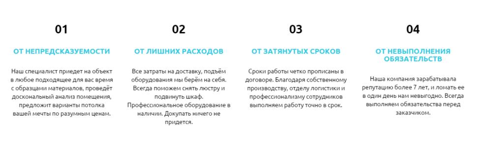4-СТРАХОВКИ-2-ПОТОЛКИ